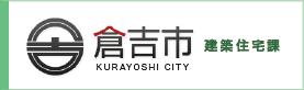 倉吉市建築住宅課
